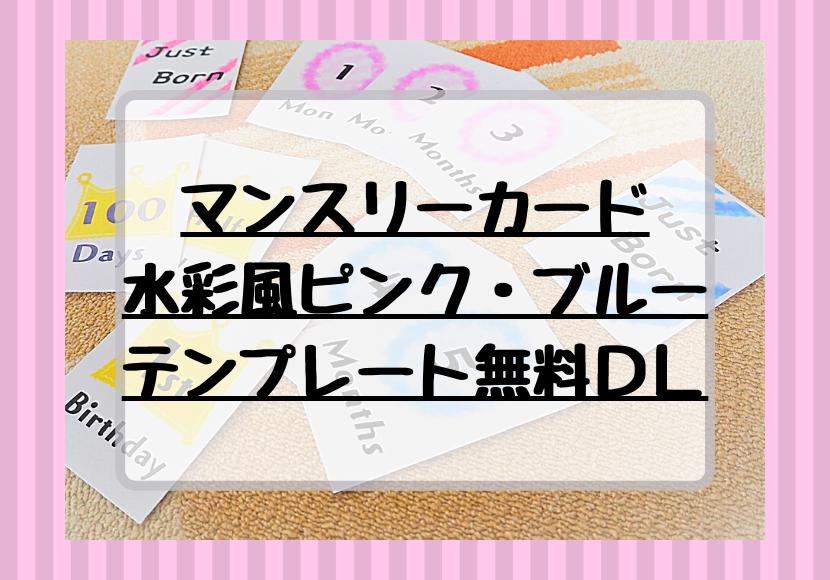 マンスリーカード水彩風ピンク・ブルーテンプレート無料DL